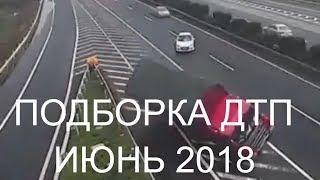 подборка аварий дтп за июнь #12 от kom43l