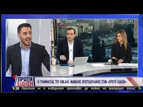 Μ. Χριστοδουλάκης: Το ΚΙΝΑΛ δεν είναι συμφωνία ηγεσιών   22/01/19   ΕΡΤ