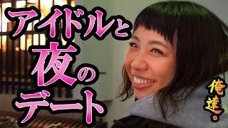 ブンちゃんとのデート中にサプライズを仕掛ける! - YouTube