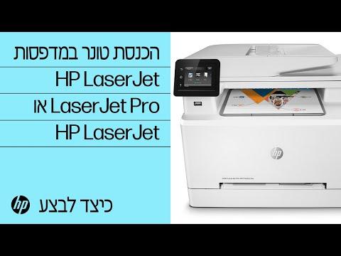 התקנת מחסניות טונר במדפסת HP LaserJet או HP LaserJet Pro
