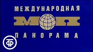 Международная панорама. Эфир 23.05.1982 г. | Международная панорама