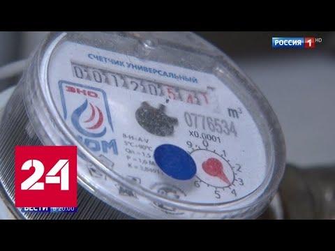 Новый порядок поверки счетчиков поможет избежать мошенничества - Россия 24