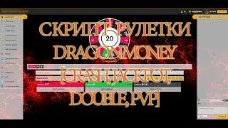 Скрипт рулетки Dragonmoney [Crash,Double,Jackpot,PVP] STOREGAMER.RU