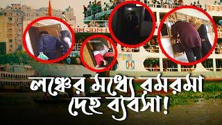 লঞ্চের মধ্যে রমরমা দেহ ব্যবসা - (মুখোশ, পর্ব-৩০০)   Mukhosh   Bangla Crime Show   Mytv