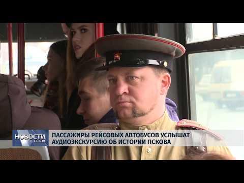 17.10.2019 / Пассажиры автобусов услышат аудиоэкскурсию об истории Пскова