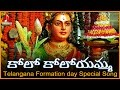 Kolo Kolo Yamma Telugu Devotional song   Telangana Formation Day Special   Amulya Audios and videos