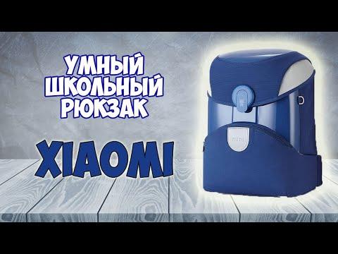 УМНЫЙ школьный рюкзак XIAOMI - Xiaomi Mi Bunny MITU 2