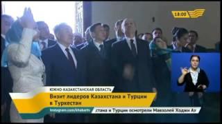 Главы Казахстана и Турции посетили культурно-исторический музей «Хазрет Султан» в Туркестане