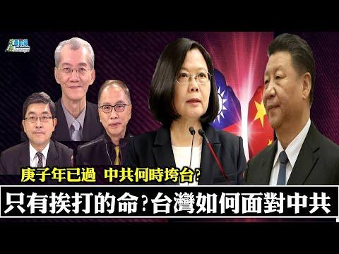 《政經最前線-無碼看中國》210220 台灣只有挨打的命?人心不齊如何面對中共 台美關係大躍進 竟現反親美聲浪 庚子