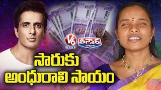 సారుకు అంధురాలి సాయం | Woman Donates Her 5 Months Pension to Sonu Sood Foundation | V6 Teenmaar News