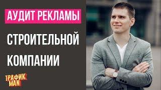 Аудит Яндекс Директ для строительной фирмы