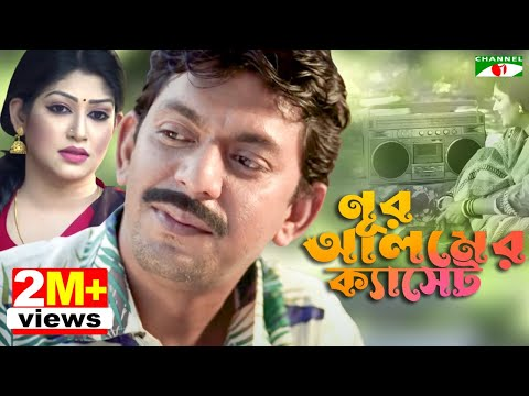 Nur Alam er Cassette | Bangla Telefilm | Chanchal Chowdhury | Priya Aman | Channel i TV