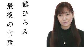 衝撃声優・鶴ひろみさんの大動脈剥離で急逝最後の言葉が泣ける。。。ブルマさん、、、