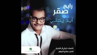 Rabeh Sager ... Abad Yaani | رابح صقر ... أبد يعني تحميل MP3