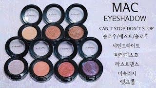 맥 아이섀도우 7개 발색 모음 MAC Eyeshadow & Dazzleshadow Review   됴브