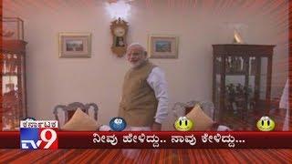 Neevu Heliddu Naavu Keliddu: BJP Strategy To Defeat JDS And Revanna Lemon Sicret