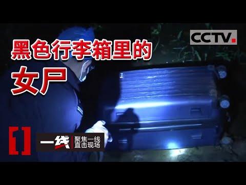 《一线》黑色行李箱藏腐烂女尸 嘴里还塞着一条男士内裤 20210820 | CCTV社会与法