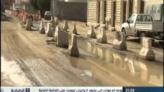 preview picture of video 'حائل مدينه الحفريات والمطبات _ حائل نت'