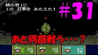 【新桃太郎伝説】#31 初見実況プレイ!【大江山 Part5】