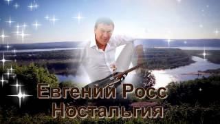 Евгений Росс  Ностальгия  о Павловке