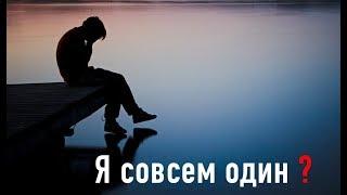 «Я совсем один». Когда не кому помочь!