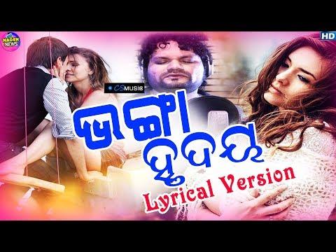 Bhanga Hrudaya || Tu Jemiti Bhangidelu || Lyrical Version || Odia 2019 Sad Songs || Human Sagar