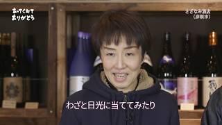 あってくれてありがとう:さざなみ酒店(彦根市)編