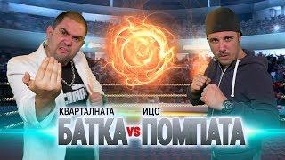 Кварталната БАТКА vs Ицо ПОМПАТА - сблъсъкът на годината!