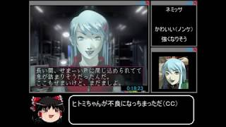 RTA SS デビルサマナーソウルハッカーズ Shin Megami Tensei: Devil Summoner: Soul Hackers 7:15:54 Japanese commentary