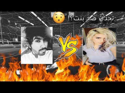 روكيت ليق | تحديت بنت واحد ضد واحد !! ( حماس+ضحك) | Rocket League 1v1