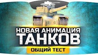 НОВАЯ АНИМАЦИЯ ТАНКОВ в World Of Tanks ● Общий Тест