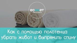Как с помощью полотенца убрать живот и выпрямить спину | econet.ru