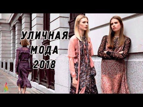 """Уличная мода весна 2018 фото 💎 Самые модные образы в стиле """"street fashion""""! Тренды весны 2018"""
