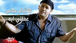 تحميل اغاني Amalty Eih - Hesham Abbas عملتى أيه - هشام عباس MP3