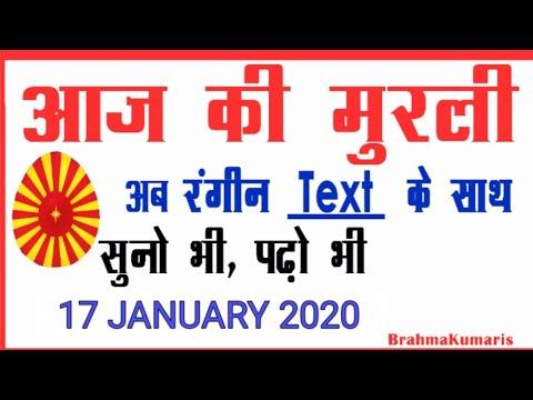 Aaj ki Murli with Text| 17 January 2020| आज की मुरली 17-1-2020| Daily Murli/ Today Murli/ Baba mur (видео)