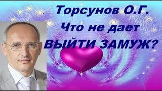 Торсунов О.Г. Что не дает ВЫЙТИ ЗАМУЖ?