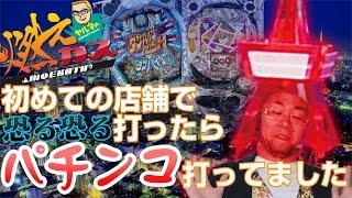 【パチスロ・パチンコ実践動画】ヤルヲの燃えカス #53