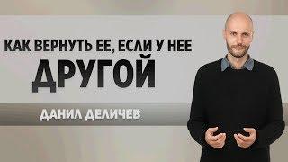 Как вернуть ее, если у нее другой  - Данил Деличев