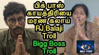 பிக் பாஸ் காயத்திரியை மரண கலாய் | RJ Balaji Funny Speech | Bigg Boss Troll |