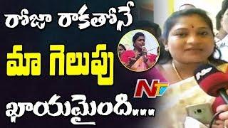 TDP MLA Anitha Sensational Comments on MLA Roja over YCP Defeat || NTV