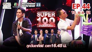 Super 100 อัจฉริยะเกินร้อย   EP.44   10 พ.ย. 62 Full HD
