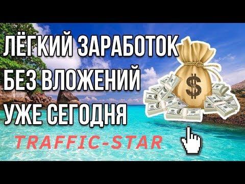 #TRAFFIC-STAR КАК ЗАРАБОТАТЬ В ИНТЕРНЕТЕ БЕЗ ВЛОЖЕНИЙ