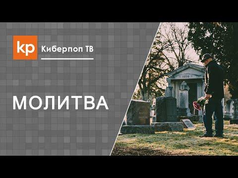 Молитва на русском киприану
