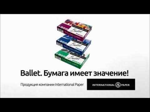 Бумага офисная А4 Ballet