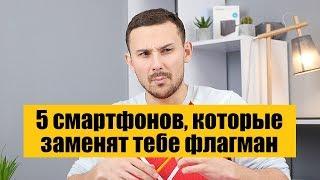 """Мой ТОП 5 смартфонов """"анти-флагманов"""""""
