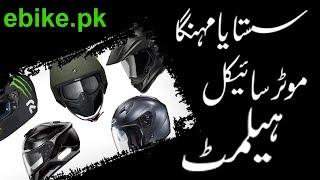 Motorcycle Helmet | Cheap Vs Expensive DOT ECE2205 | ebike.pk