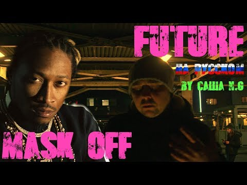 Future - Mask Off на русском (by Саша N.G)