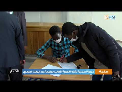 عملية تضامنية لفائدة طالبات وطلبة أجانب يدرسون بجامعة عبد الملك السعدي