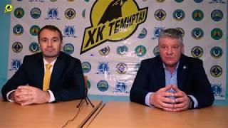 Пресс конференция «Темиртау» - «Номад»