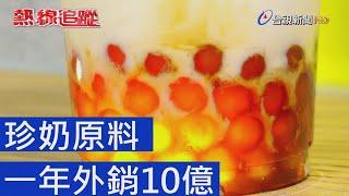 熱線追蹤 - 珍奶原料 一年外銷10億